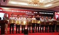 """Root Won """"Excellent Equipment Supplier in China's Pesticide Industry in 2020"""""""