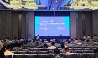The 7th Coating Innovation Technology Application Conference in 2020 Ended Successfully