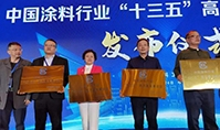 The 2021 China International Coatings Conference ended successfully